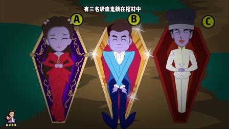 悬疑推理:脑力测试!图中的3个吸血鬼当中,你觉得谁最穷?