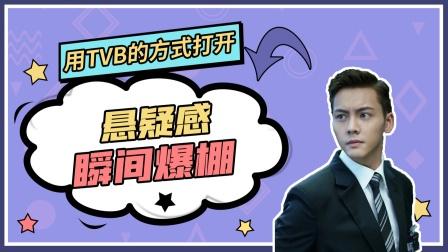 用TVB的方式打开《风暴舞》:悬疑感瞬间爆棚!