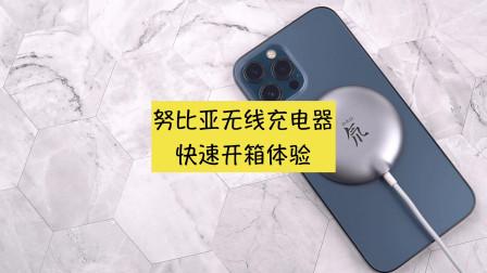 iPhone12配件推荐: 努比亚Magsafe无线充电器: 吸力超强、颜值在线