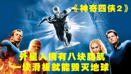 外星人有八块腹肌,一块滑板毁灭地球,真正的宇宙级力量