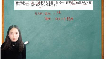 小学数学,真真老师教的切割后正方形的面积,一学就会