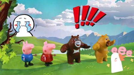 儿童剧:熊大和佩奇一起去上学,乔治知道了也想去学校!