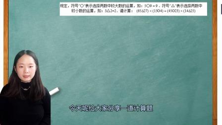 小学数学,真真老师教的用符号表示的计算题,好记