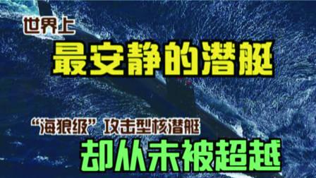 """世界上最安静的潜艇:""""海狼级""""攻击型核潜艇,却从未被超越"""