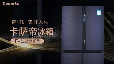 """卡萨帝F+鉴赏家520冰箱,锁住清鲜,智""""味""""美好人生"""