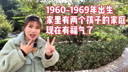1960-1969年出生,家里有两个孩子的农村老人熬出头了