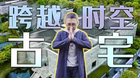 【艾叔】养云安缦:把半个世纪前的950平古宅搬到魔都?!