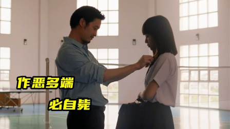 男老师温文尔雅又帅气,女学生却对他敬而远之!电影