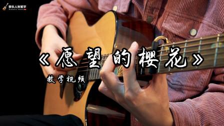 对初学者友好,但看设备的入门吉他曲《愿望的樱花》教学视频分享