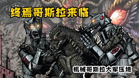 终焉哥斯拉复活,预言中的毁灭怪兽降临,揭开不为人知的怪兽宇宙