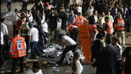 以色列发生踩踏事件,造成至少44人死亡