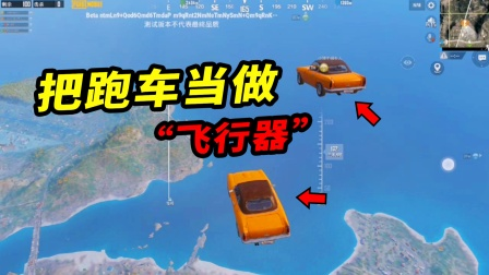 """国际服上线新款""""飞行器"""",跑车外观,落地后也能看的到!"""