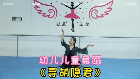幼儿儿童舞蹈《寻胡隐君》完整版,舞姿优美,简单易学