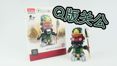试玩小鲁班Q雄三国系列,用185片积木搭建一个红脸的关公