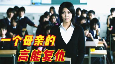 女老师的女儿掉下泳池,对班里的坏孩子展开精准报复,悬疑电影