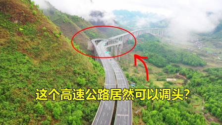 贵州发现一条高速公路,居然可以调头,这样的设计你支持吗?