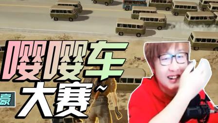 陈子豪:欢迎来到陈子豪举办的嘤嘤车大赛!