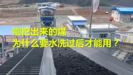 刚挖出来的煤,为什么要水洗过后才能用?煤炭即将枯竭是真的吗?