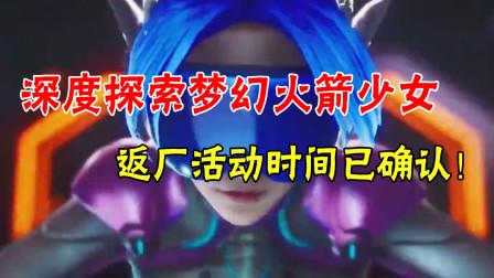 和平精英:深度探索梦幻火箭少女! 返厂活动时间已确认!