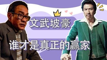 《追虎擒龙》文武坡豪,谁才是真正的赢家