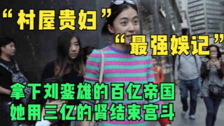 """""""最强娱记""""甘比:拿下刘銮雄百亿帝国,她用三亿的肾终结宫斗?"""