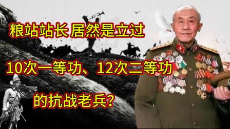 一个粮站站长,居然是立过10次一等功、12次二等功的抗战老兵?