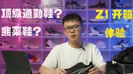 Z1开箱:400+的顶级通勤鞋,你们真以为Z哥在割韭菜?