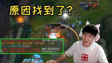 Letme被路人无限单杀遭嘲讽:怪不得RNG夺不了冠,是有原因的!