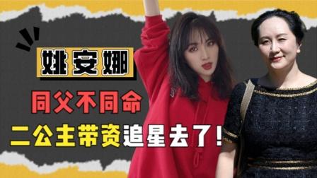 """姚安娜喜迎综艺惹争议:姐姐在美""""忍辱负重"""",二公主却带资追星"""