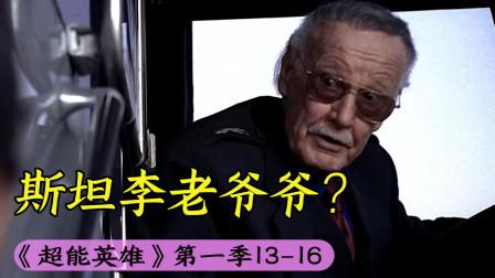 这真的是斯坦李老爷爷么?!竟然客串了超能英雄!《超能英雄》第5期