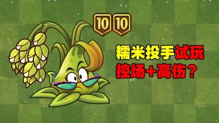植物大战僵尸:粘弹糯米试玩!他很厉害吗?