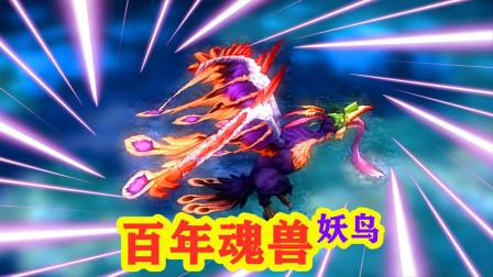 斗罗大陆:唐三和小舞组成战队,能打败百年魂兽吗?
