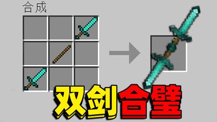 我的世界:把原版的两把剑结合在一起?一剑就可击穿基岩!