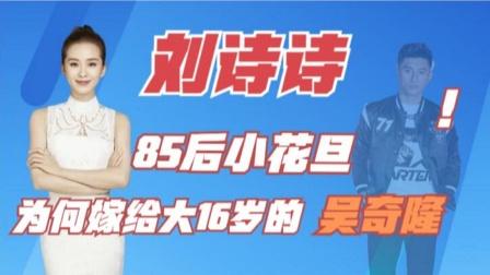 刘诗诗为何年纪轻轻,却嫁给大16岁的吴奇隆,看吴奇隆说了什么