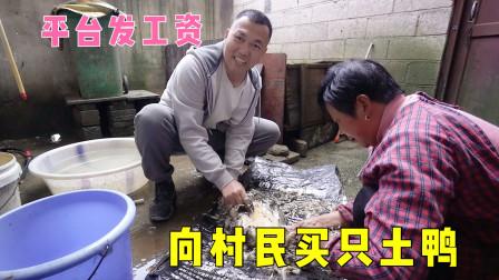 平台发工资了,阿伟到村民家,花180买只土鸭,炖汤给媳妇喝