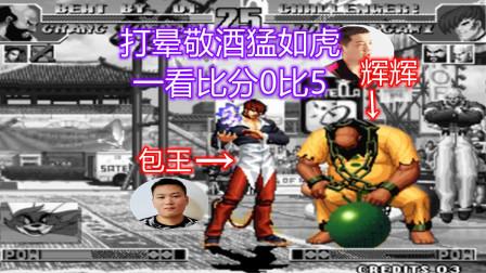 拳皇97:为了这个八酒杯的挑衅,包王付出了被辉辉一顿毒打的代价