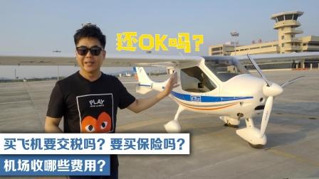买飞机要交税吗?要买保险吗?机场收哪些费用?