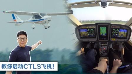 教你启动CTLS飞机!