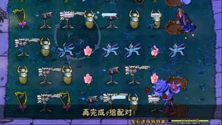 植物大战僵尸魔幻版103:钻石迷阵转转看