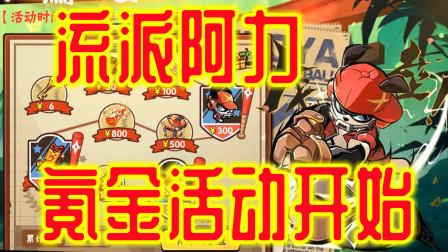 【Z小驴】忍者必须死3~流派阿力出现!抽不到啊!