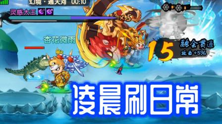 【Z小驴】造梦无双~第123期天河幻境!野队有点难!