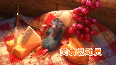 小老鼠梦想成为五星大厨,机缘巧合下,与人类合伙开起了餐厅