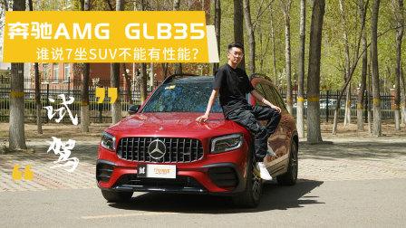 谁说7座SUV不能有性能?试驾奔驰AMG GLB 35 4MATIC