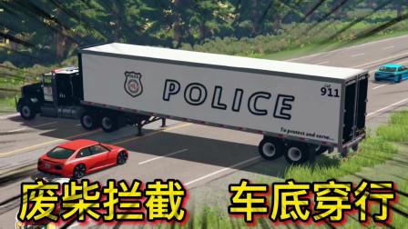 车祸模拟器323 超跑抢劫案频发 到底是谁干的?