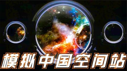模拟中国空间站 太美了!最美的期待 太好听了!