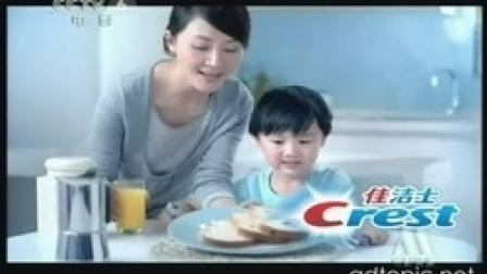 佳洁士防蛀修护牙膏最新广告