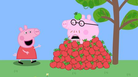 小猪佩奇的爸爸被埋苹果堆