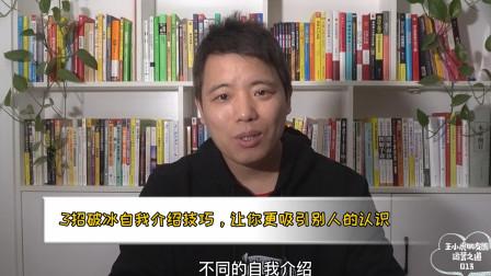 王小虎:3招破冰自我介绍话术技巧,让你成为备受喜欢的交际高手