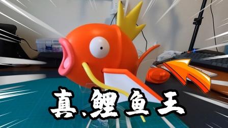 """宝可梦剑盾:为了得到宝可梦界的""""快乐鱼"""",我亲手组装了一只"""