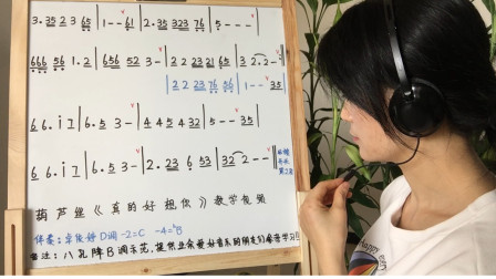 学唱谱《真的好想你》简谱,八孔葫芦丝教学,第一课,视唱简谱